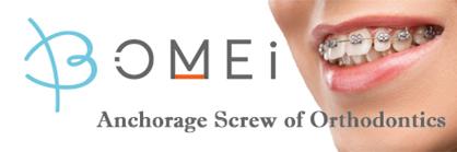 Bomei 1 - Exhibitor Listing